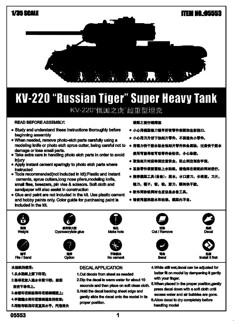 """КВ-220 """"Русский тигр"""" от Trumpeter 57a3f413"""