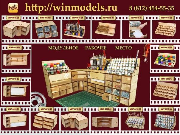 Мастерская WinModels. Лазерная резка  Bwzthn10