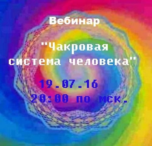 """Вебинар """"Чакровая  Система человека"""" 12060310"""