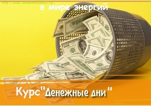 "Курс ""Денежные дни"" Ezezae10"