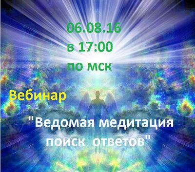 """Вебинар  """"Ведомая медитация поиск ответов"""" Ieaezz10"""