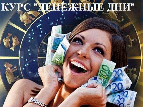 "Курс ""Денежные дни"" Qlpcbn10"