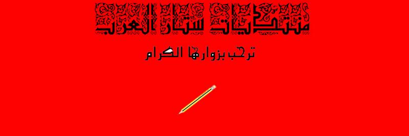 منتديات ستار العرب