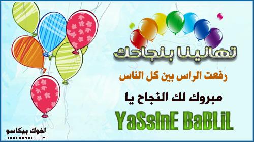 زلزال الابداع العربى الف مبرووووك لك YaSsInE BaBLiL 00000010