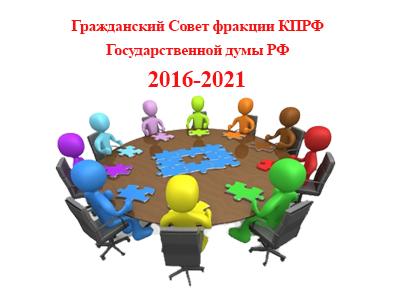 Форум Гражданского Совета КПРФ