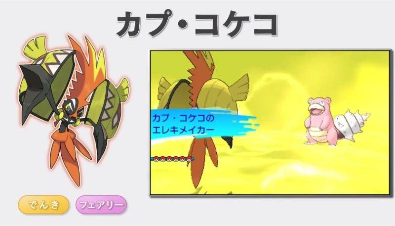 ma théorie concernant un scénario probable de pokémon SM 0711