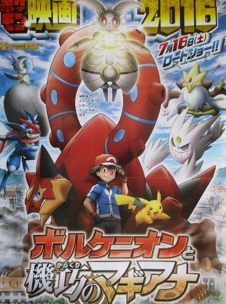 [Film] Pokémon film 19 - Volcanion et l'ingénieuse Magearna Film_n12
