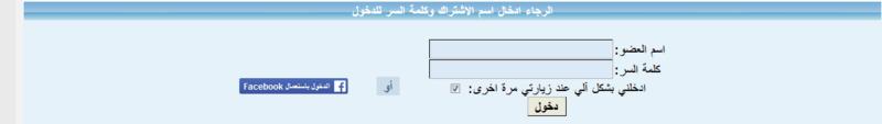 قالب تسجيل الدخول مثل منتدى ابداع وتصميم عربي 2016-027