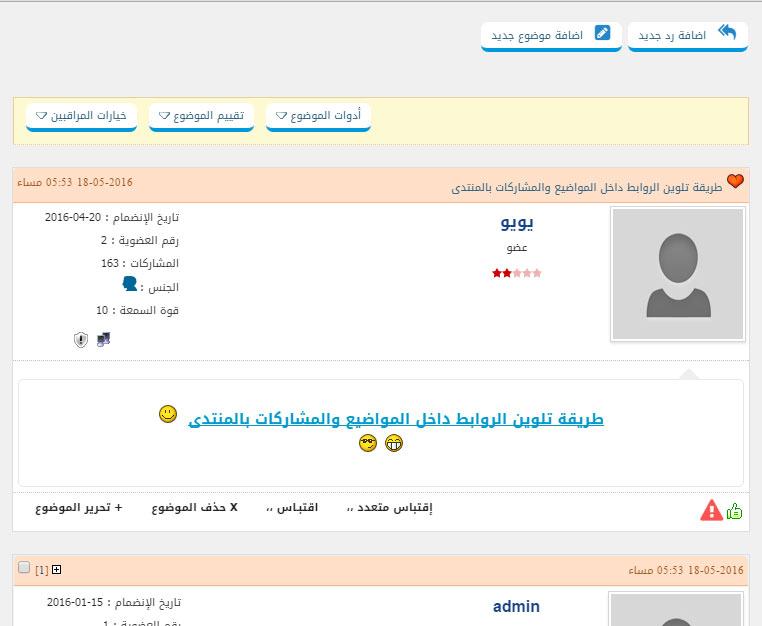 تحويل استايل سما العرب الازرق PBBoard Mja3nj10