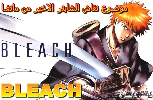 دخول Bleach11