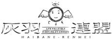 Haibane Renmei (Ailes Grises) Haiban10