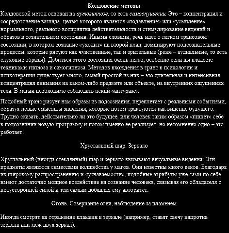 Способы ясновидения. Iaiaa_12