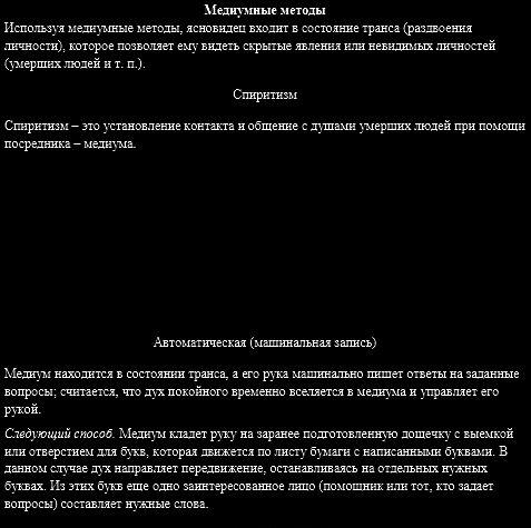 Способы ясновидения. Iaiaa_15