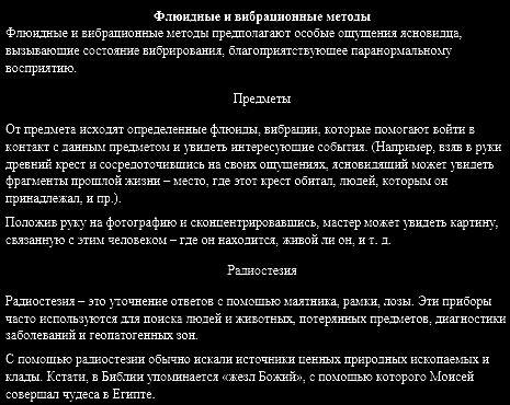 Способы ясновидения. Iaiaa_17