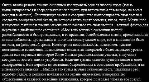 Способы ясновидения. Iaiaa_21