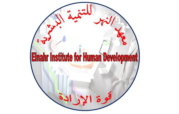 النهر للتنمية البشرية