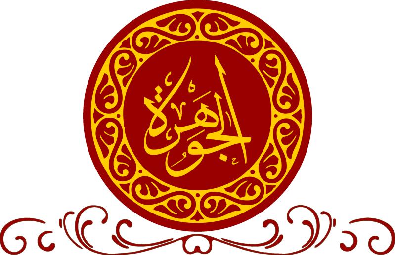 جمعية جوهرة الساحل لولاية جيجل  Johara10