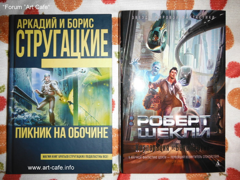 Мир Фантастики - научная фантастика, фэнтези, мистика и т.д. - Page 3 Fantas10