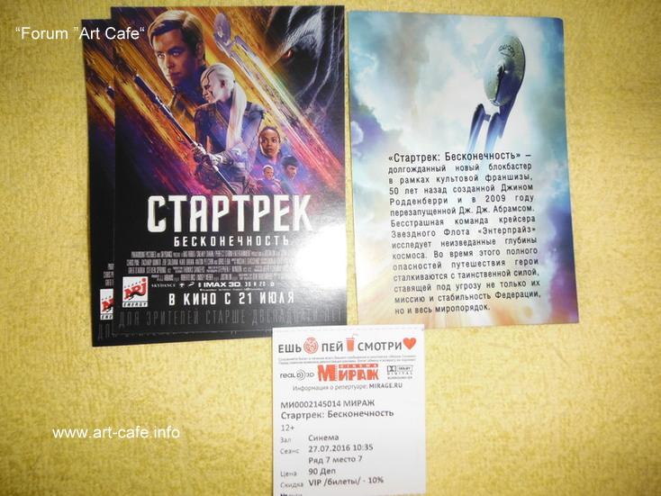 Новые фильмы в кинотеатре - рецензии, отзывы, рекомендации - Page 7 Startr10
