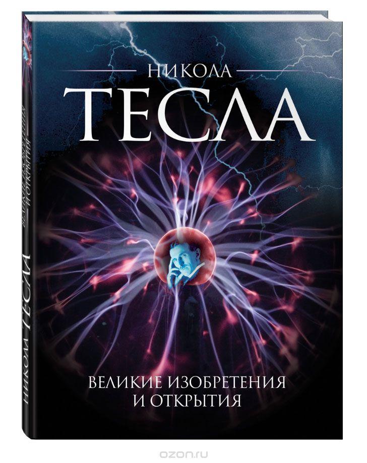 Никола Тесла - великий ученый, загадочный изобретатель, властелин электричества Tesla10
