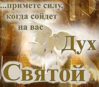 Христианские ,стихи ХВЕ о Духе Святом, о Пятидесятнице Idai11