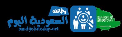 وظائف السعودية اليوم 1442 | وظائف اليوم حكومية نسائية شركات