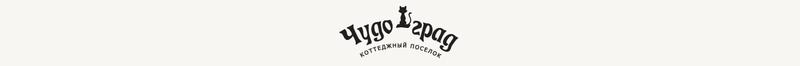 Форум жителей КП Чудо-Град
