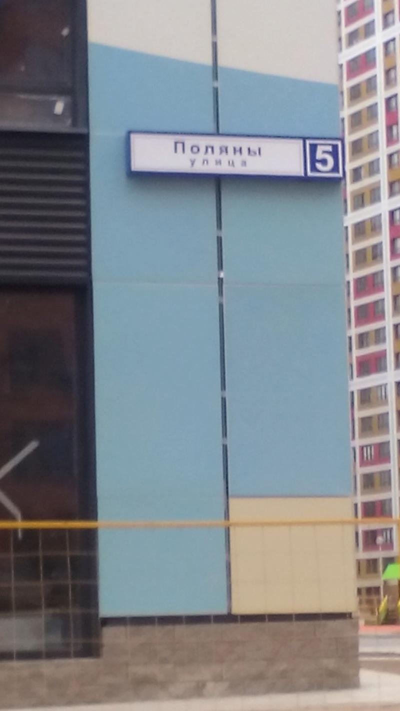 """Первый объект в Москве - ЖК """"Эталон-Сити"""" (Бутово, 9 корпусов - от 23 до 31 этажей) - Страница 10 Na-ryn10"""