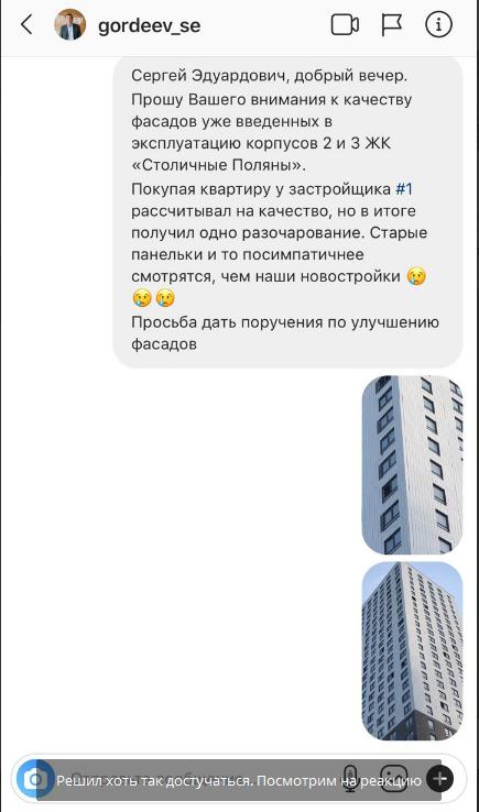 "ЖК ""Нормандия"" и ЖК-конкуренты - Страница 22 Zzjuvd10"