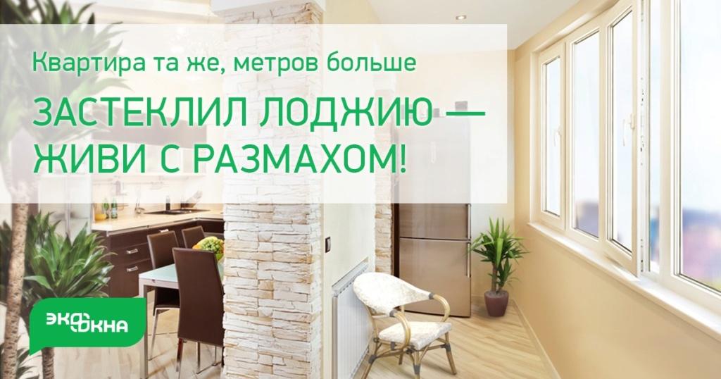 НОВЫЙ ОФИС ЭКООКНА 1 корпус - Страница 2 U10