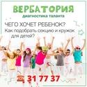 Диагностика способностей в Ханты-Мансийске Whatsa10