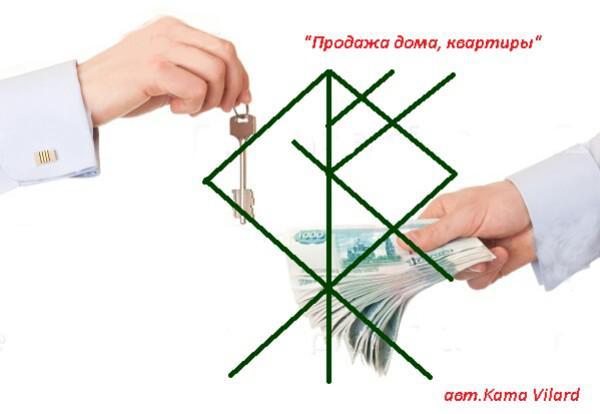 """Продажа дома, квартиры"". авт.KamaVilard 11"