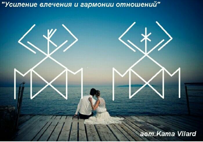 """""""Усиление влечения и гармонии  отношений"""" авт.Kama Vilad 12"""