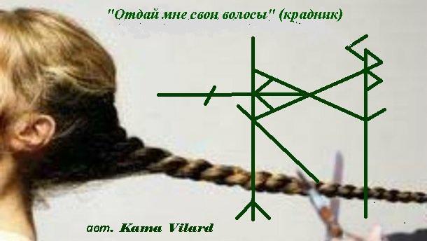 «Отдай мне свои волосы» (крадник) авт. Kama Vilard 28352611