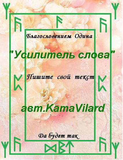 """""""Усилитель слова"""" авт.KamaVilard"""