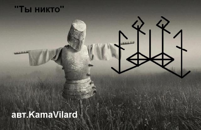 """""""Ты никто"""" (порча по всем фронтам)Автор Kama Vilard"""