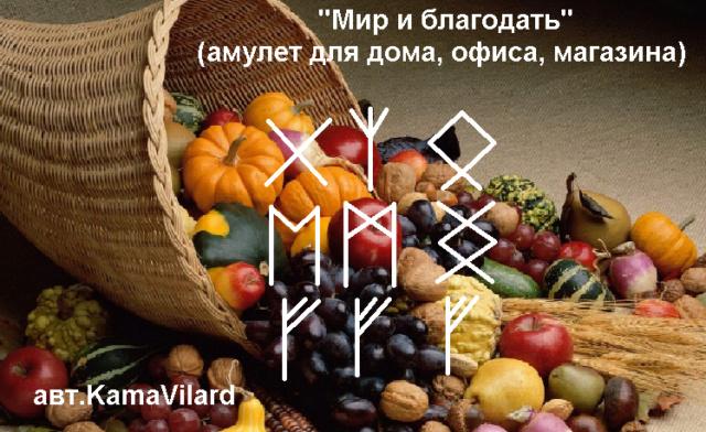 """""""Мир и благодать"""" (амулет для дома, офиса, магазина) авт.KamaVilard"""