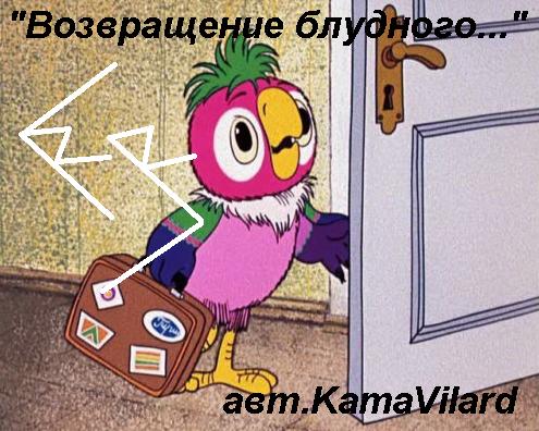 """""""Возвращение блудного..."""" авт.KamaVilard"""