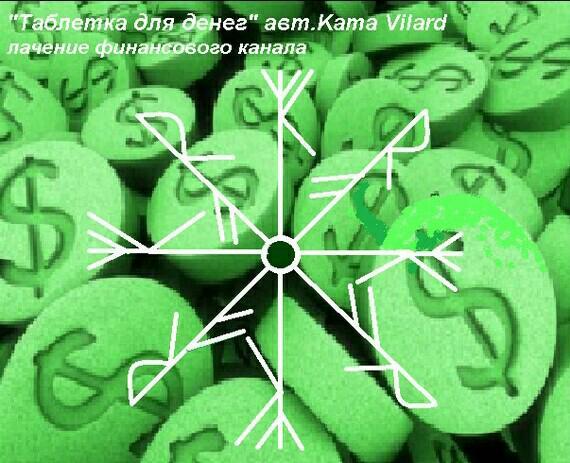 """""""Таблетка для денег"""" (лечение финансового канала) ав.KamaVilard Aa16"""