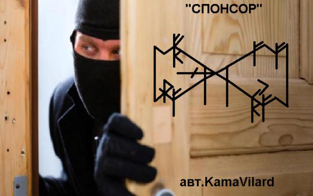 """""""Спонсор"""" авт.KamaVilard"""