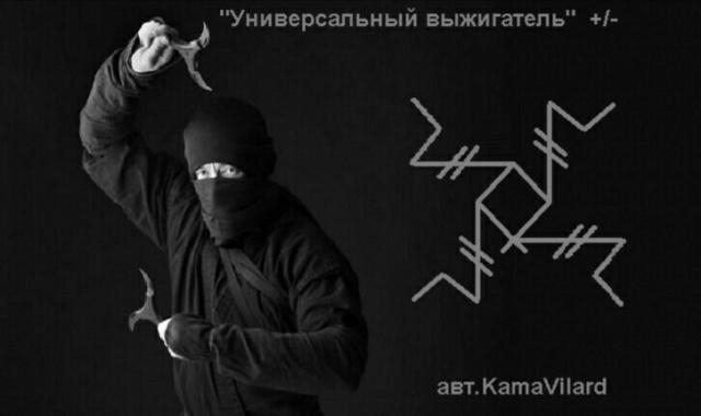 """""""Универсальный выжигатель"""" +/- Aaa12"""