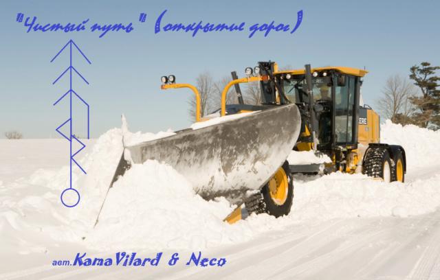 Чистый путь (открытие дорог) Авторы Kama Vilard & Neco