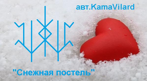 """""""Снежная постель"""" авт.KamaVilard"""