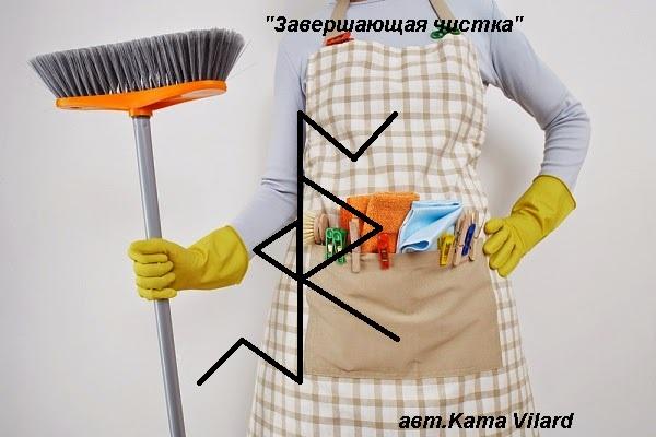 """Чистка завершающая"" авт.Kama Vilard Ai_aa10"