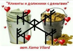 """""""Клиенты и должники с деньгами""""авт.KamaVilard Ao__10"""