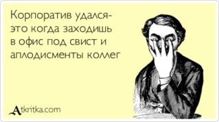 Интересные, не избитые конкурсы на Новогодний и не только корпоротивы!!! Atkrit13