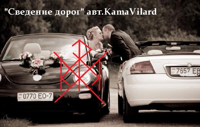 """""""Сведение дорог"""" (сведение, вызов) авт.KamaVilard"""