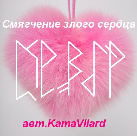 Смягчение злого сердца .Автор KamaVilard