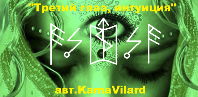 """Третий глаз, интуиция"" авт.KamaVilard"