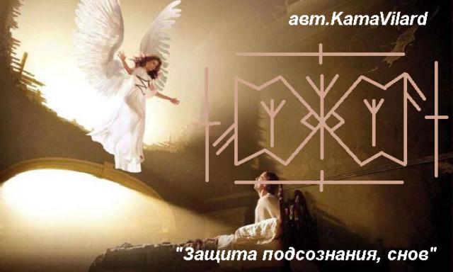 """""""Защита подсознания, снов"""" авт.KamaVilard"""